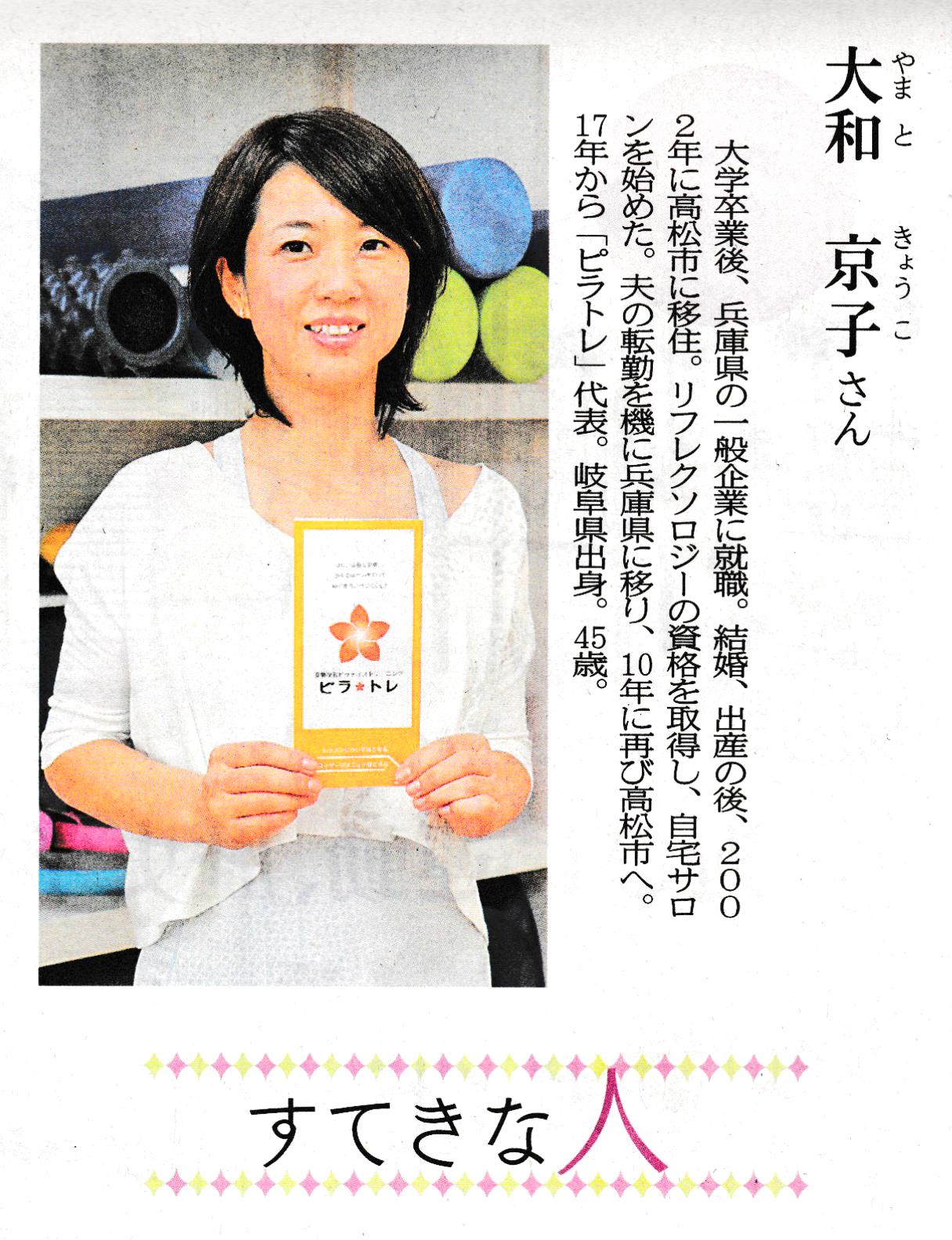 四国新聞掲載記事